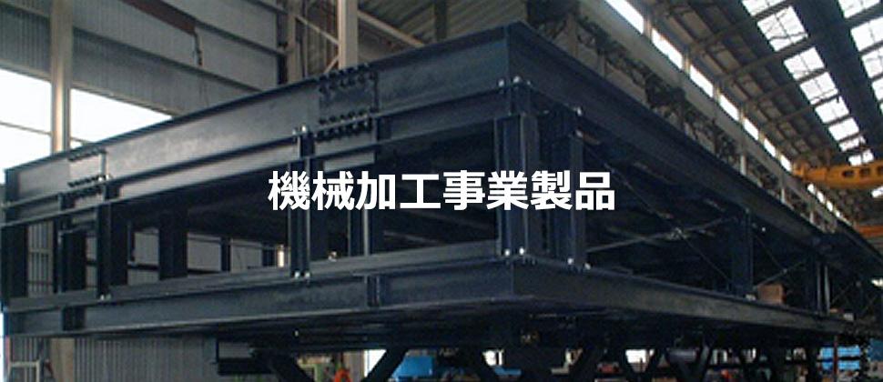 機械加工事業製品