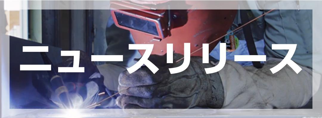 共和工業所ニュースリリース