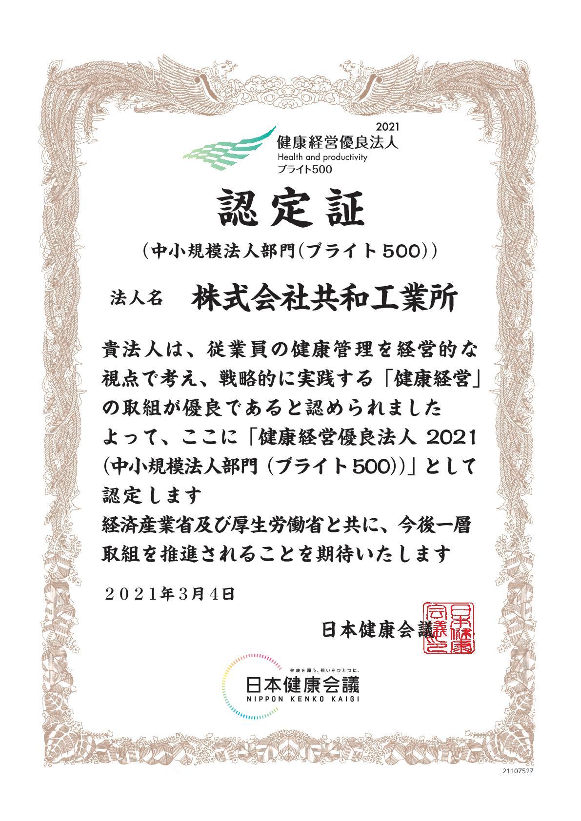 健康経営優良法人2021(中小規模法人部門(ブライト500))賞状