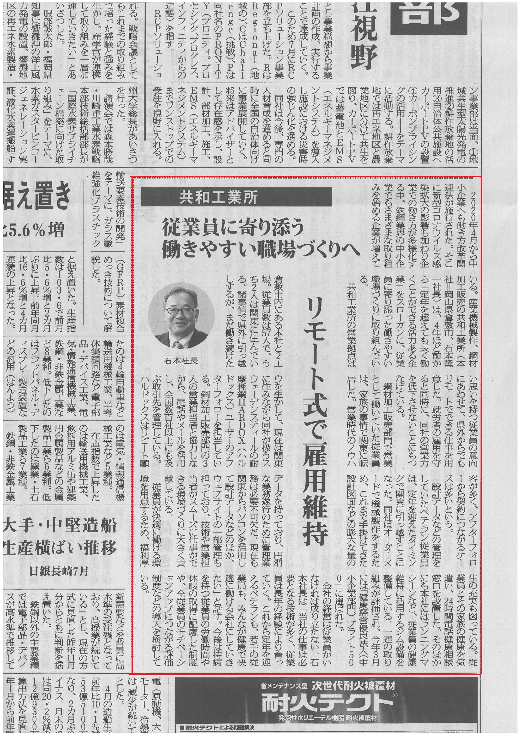 産業新聞 『健康経営に対する取組み』への取材記事