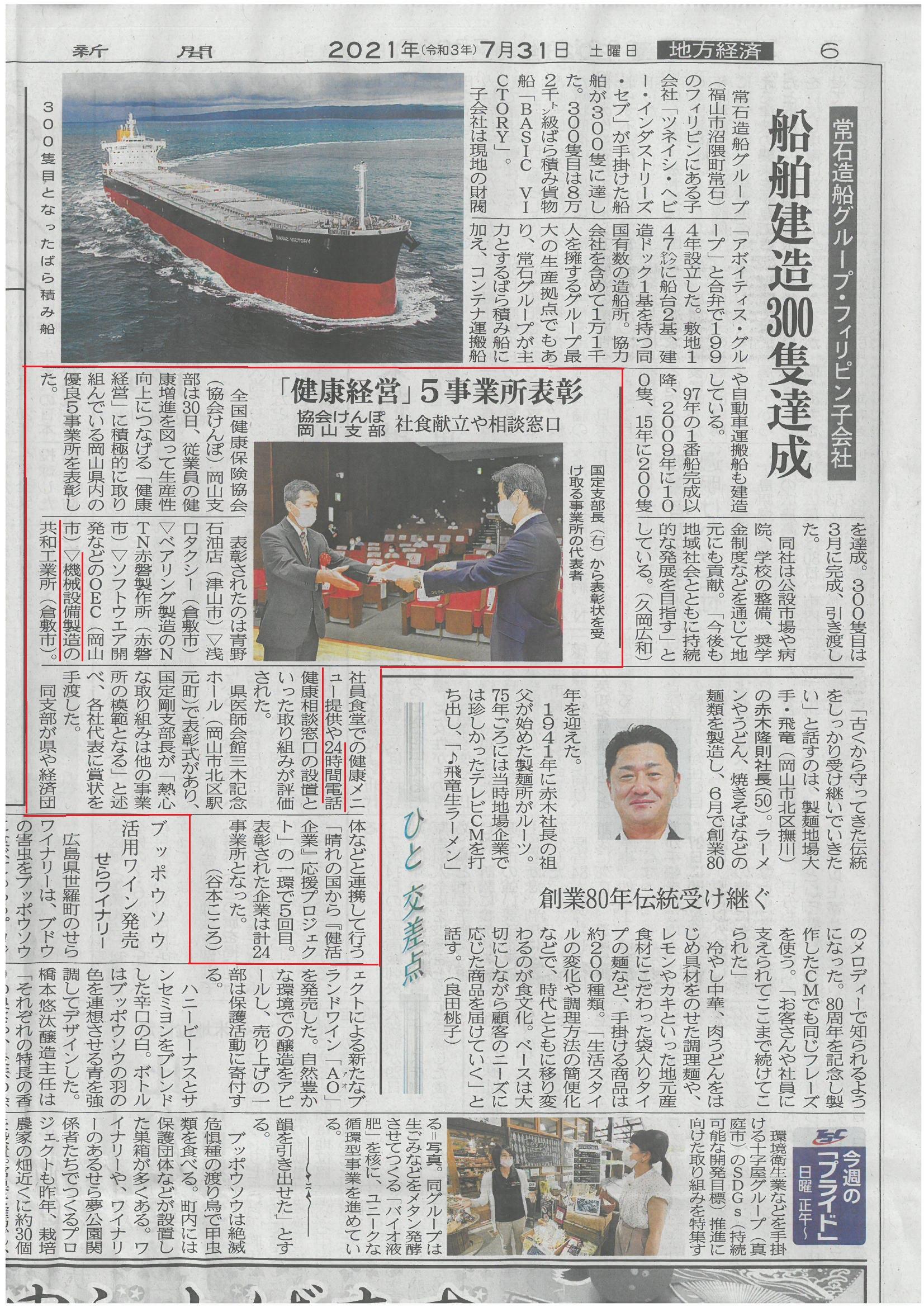 山陽新聞『健活企業表彰』についての記事