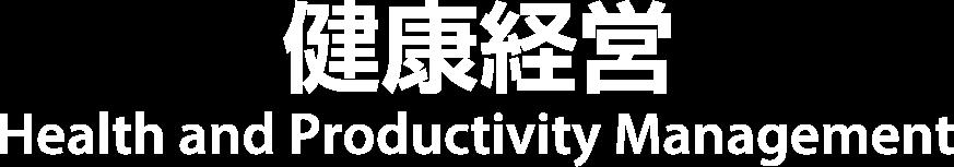 健康経営 Health and Productivity Management