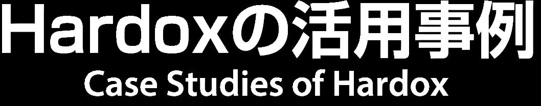 Hardoxの活用事例 Case Studies of Hardox