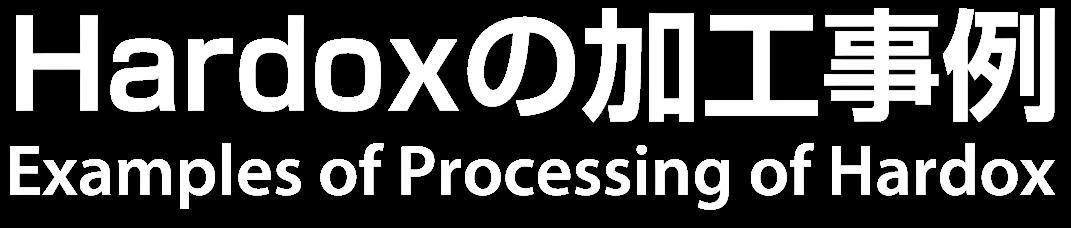 HARDOXの加工事例 Example of Processing of HARDOX