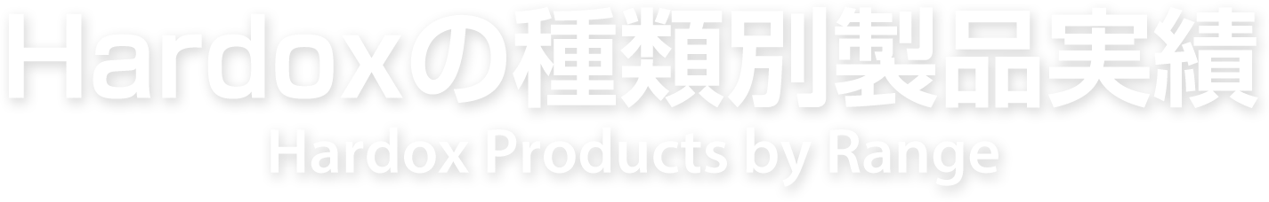 HARDOXの種類別製品実績 HARDOX Products by Range