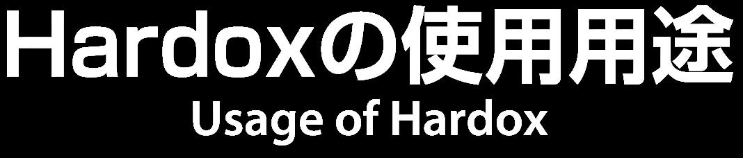 HARDOXの使用用途 Usage of HARDOX