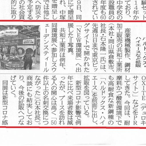 鉄鋼新聞に2021NEW環境展出展に関する記事が掲載されました