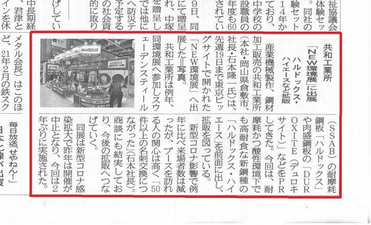 鉄鋼新聞に2021NEW環境展出展に関する記事が掲載されました。