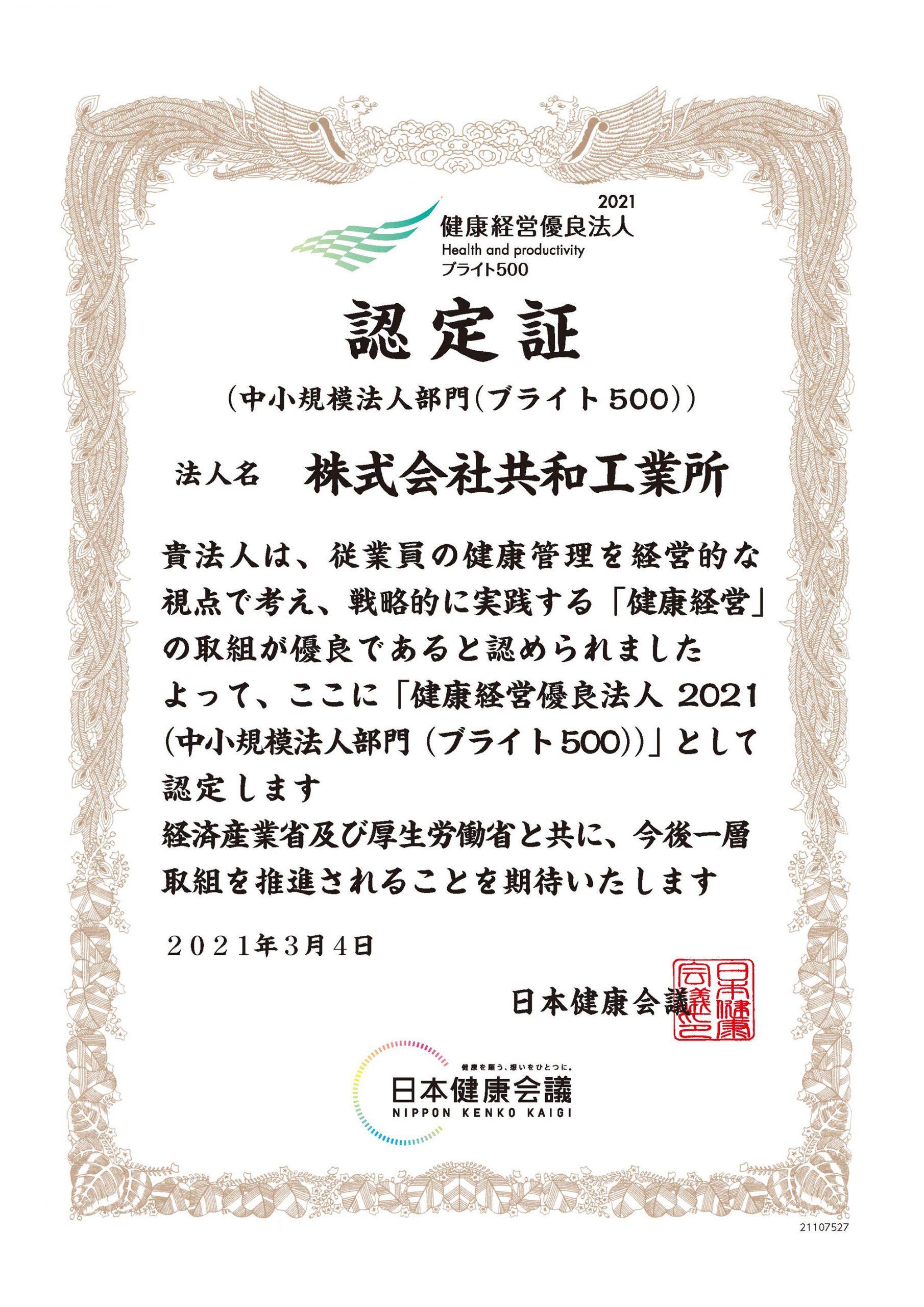 健康経営優良法人2021(中小企業部門)認定書