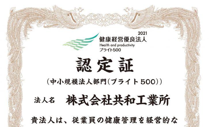 健康経営優良法人2021(中小企業部門)の認定を受けました