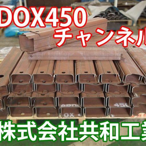 HARDOX450 チャンネル曲げ加工