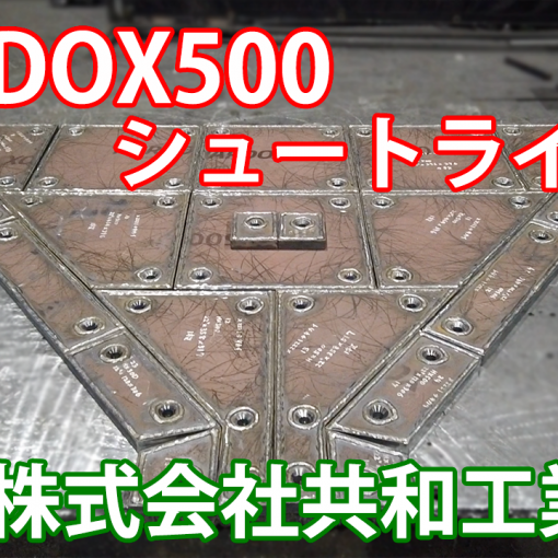 HARDOX500 シュートライナー